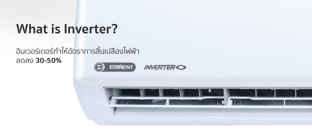Eminent Inverter